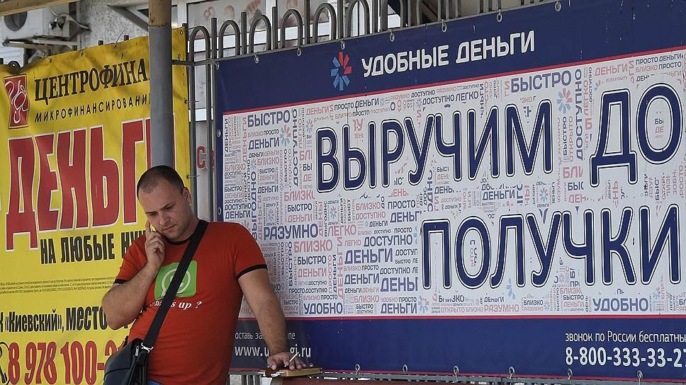 Крым и Севастополь оказались регионами с наименьшими суммами кредитов