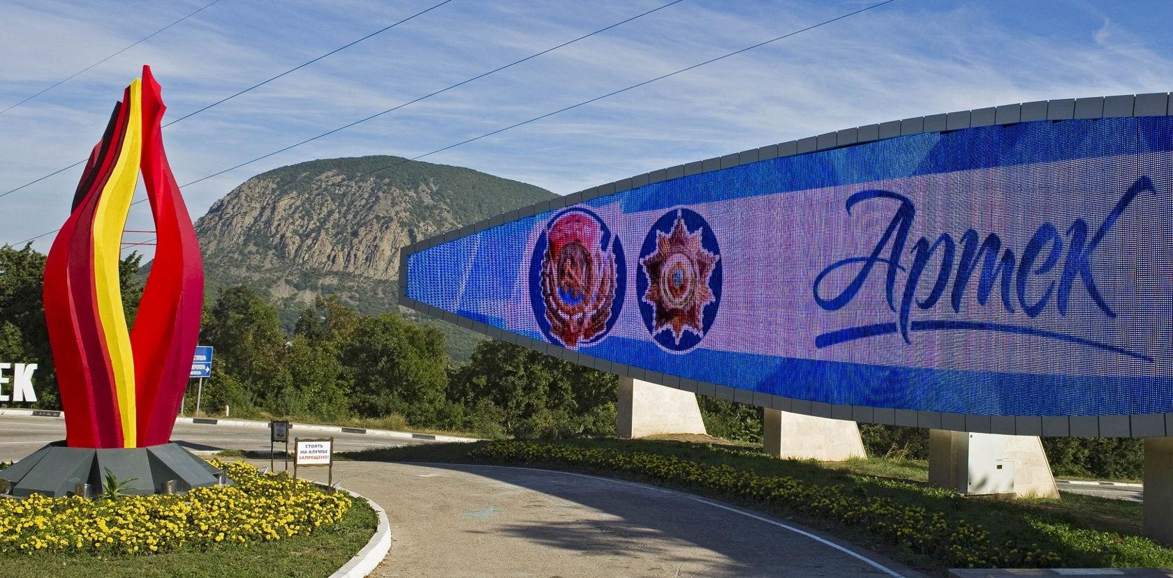 Правительство РФ выделило 1,5 млрд рублей на строительство концертного комплекса в «Артеке»