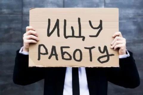 В Севастополе резко вырос уровень безработицы