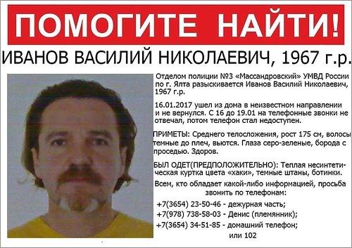 В Крыму ищут пропавшего мужчину (приметы)