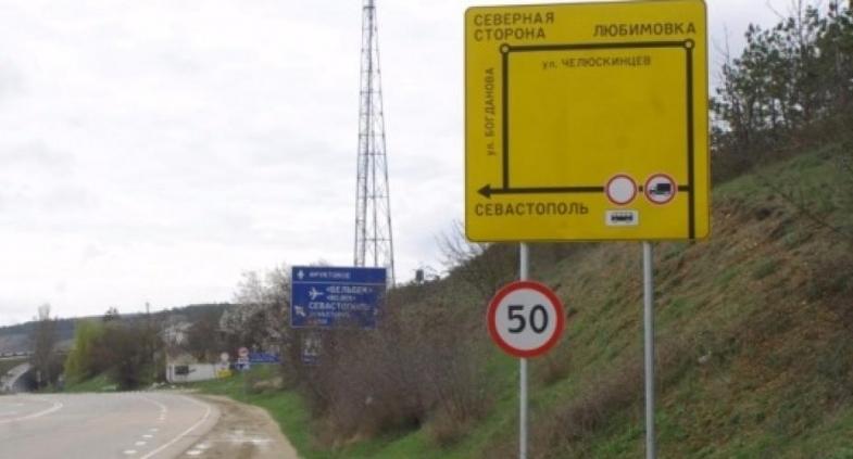 Ремонт оползневого участка под Севастополем может занять три месяца