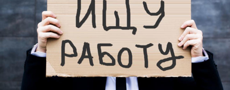 В Севастополе продолжается рост безработицы