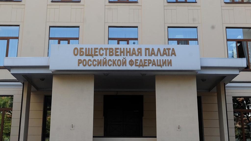 Общественная палата РФ обеспокоена конфликтом в ОП Севастополя