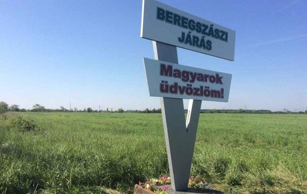 Украинские националисты надругались над памятью венгров