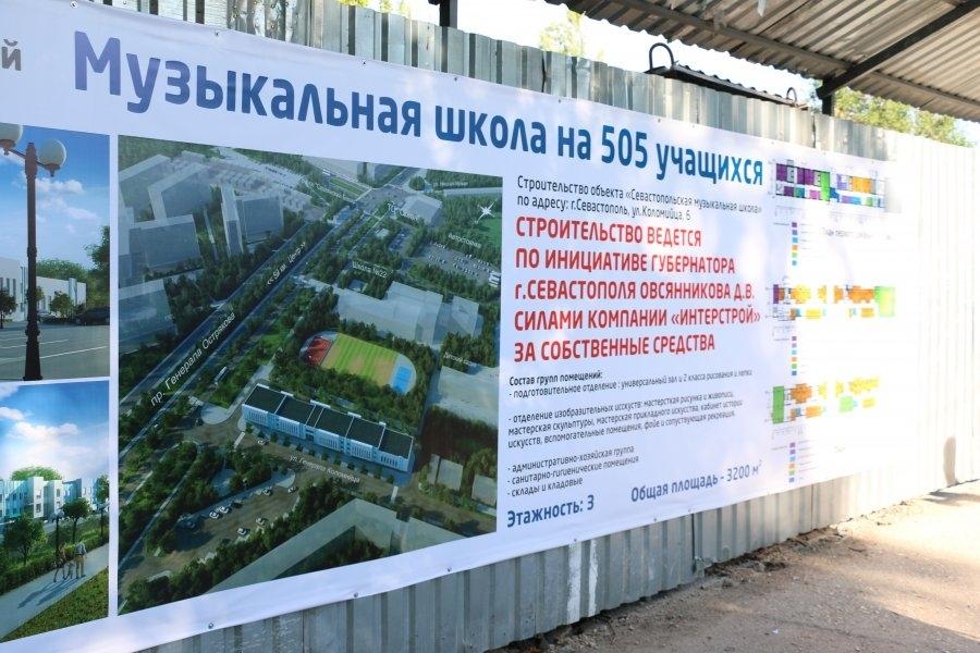 В Севастополе возобновили строительство музыкальной школы