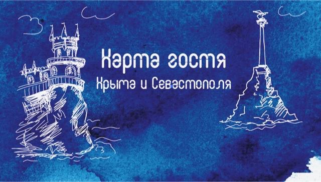В Севастополе презентуют электронную карту гостя и внедрят единый транспортный билет