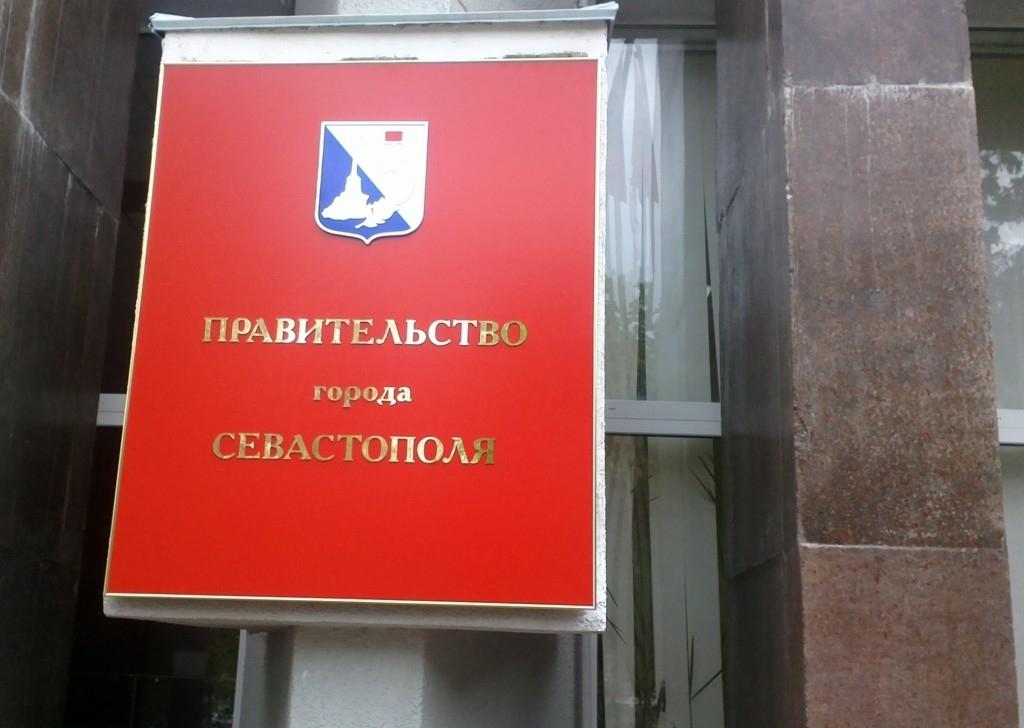 В Севастополе сегодня определятся с новыми чиновниками