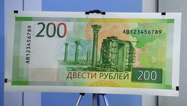 Украинским банкам запретили принимать российские деньги с видами Крыма