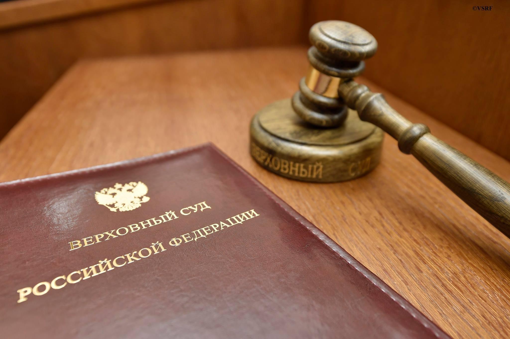 ДИЗО проиграл первое дело в Верховном суде РФ по изъятию земель севастопольцев