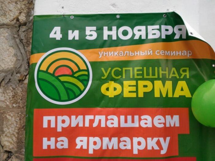 В Севастополе провели первый городской форум «Успешная ферма»
