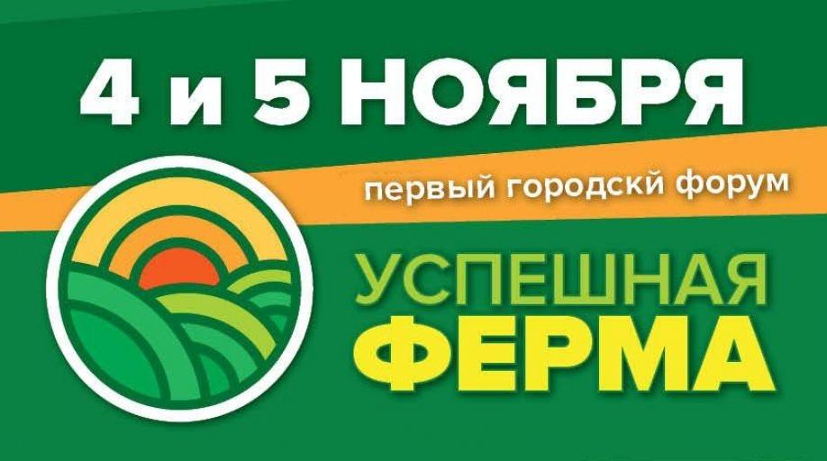 На выходных в Севастополе проведут первый форум для фермеров