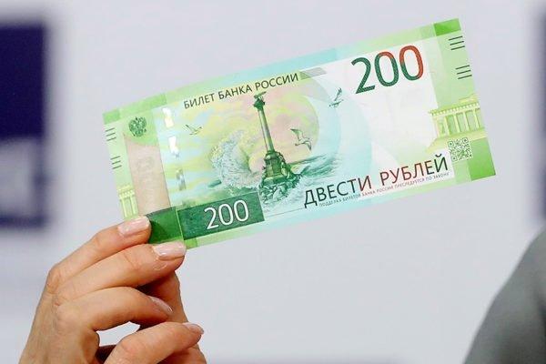 Латвийские националисты возмущены купюрой в 200 рублей