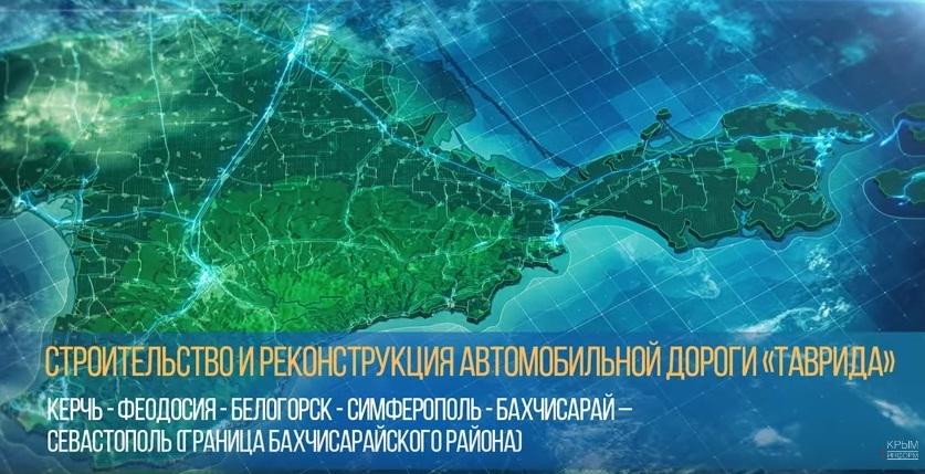 В Сети опубликовали видео будущей трассы «Таврида»