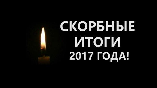 Скорбные итоги 2017 года: кого потерял Севастополь?
