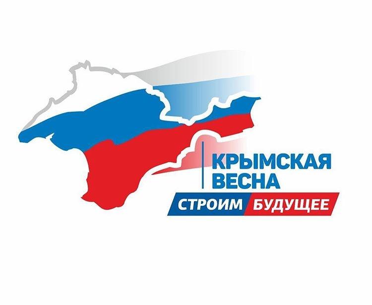 В соцсетях запустили новый хештег к празднованию Крымской весны