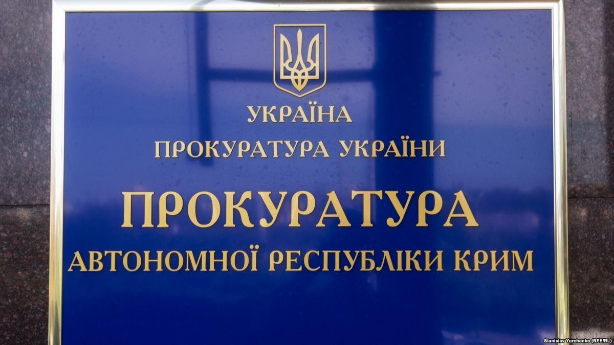 «Прокуратура АРК» призвала крымчан писать анонимные доносы на соседей