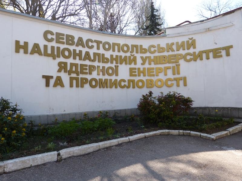 Украина намерена восстановить работу Севастопольского университета ядерной энергии
