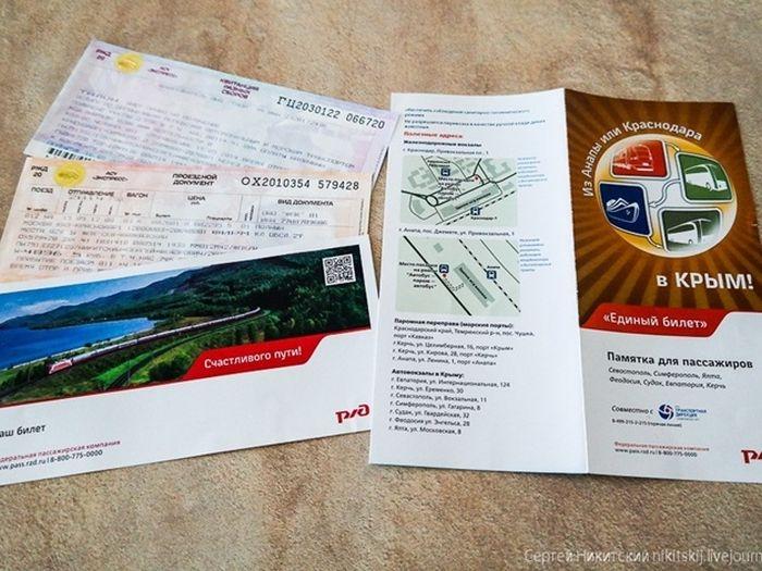 В России возобновили поездки по «единому» билету в Крым
