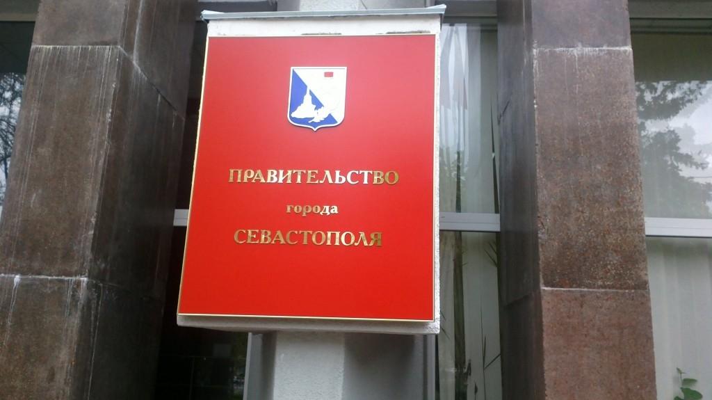 Власти Севастополя рассказали, кто может претендовать на высшие должности в правительстве