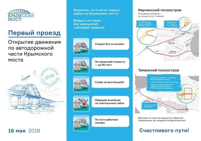Памятка для тех, кто 16 мая решил проехать по Крымскому мосту