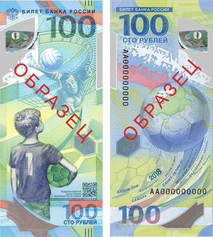 Центробанк России выпустил новую банкноту к чемпионату мира по футболу