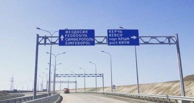 Стало известно, когда завершится установка дорожных знаков на автоподходах к Крымскому мосту