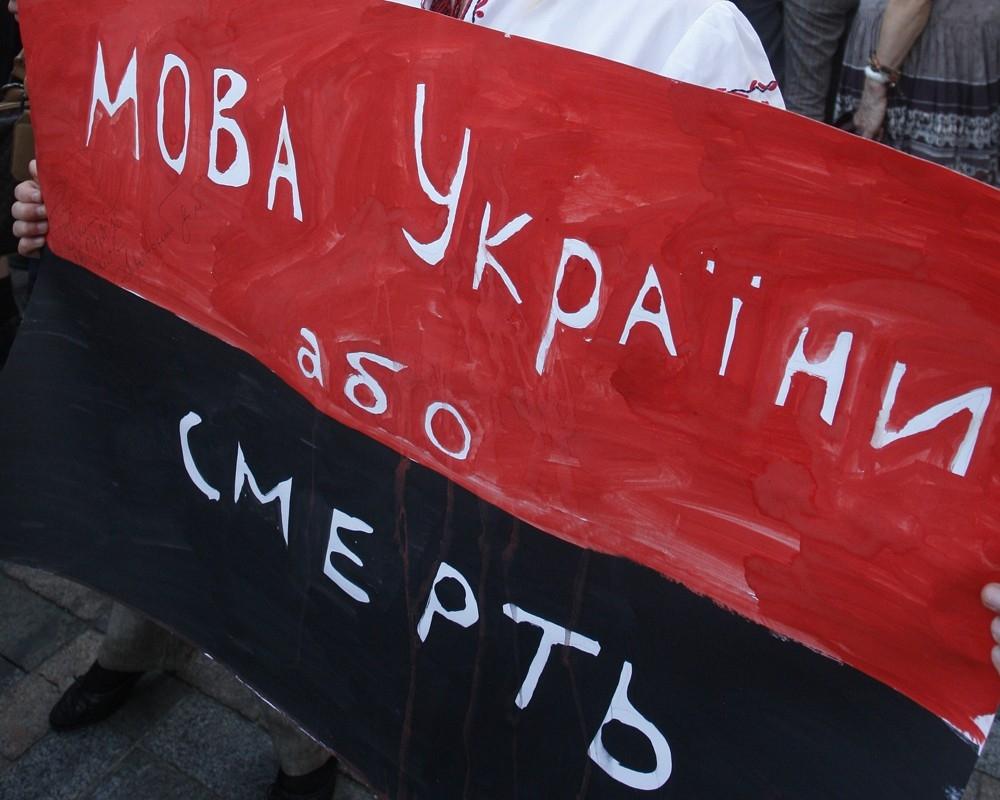 На Украине русский язык назвали «средством диверсионной борьбы»