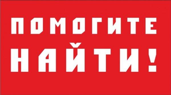 Помогите найти: в Севастополе девочка ушла из дома из-за «проваленного» экзамена