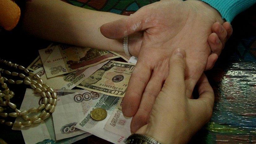 Ростовчанка «сняла порчу» с крымской пенсионерки за 350 тысяч рублей