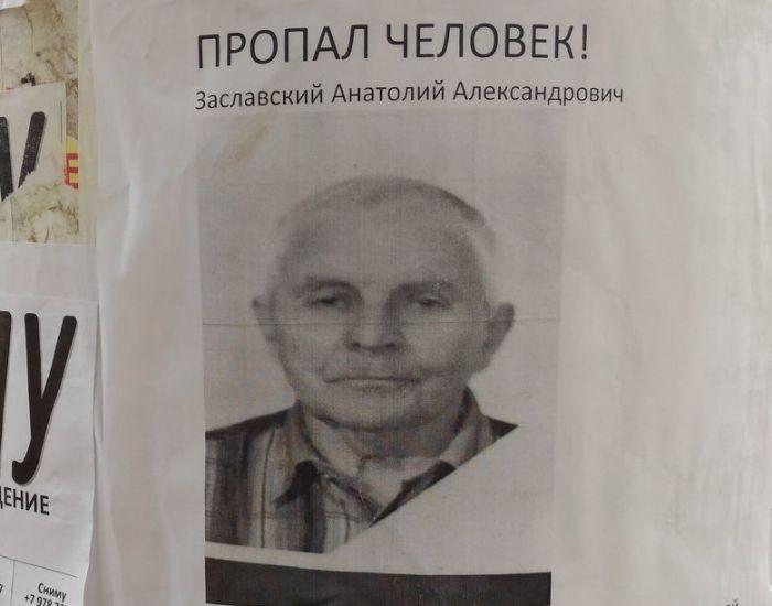 В Севастополе без вести пропал пенсионер: фото, приметы