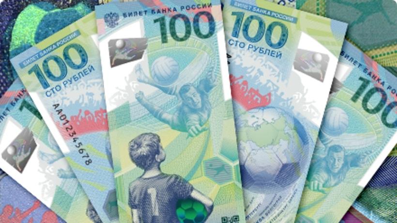 В Крыму появились банкноты в честь Чемпионата мира по футболу