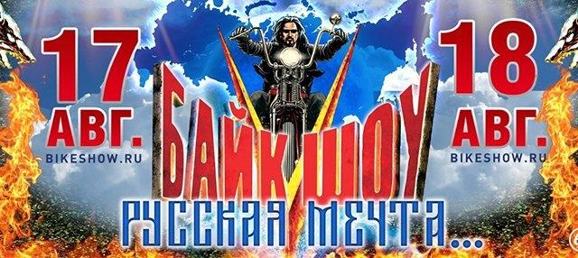 Кто выступит на байк-шоу в Севастополе: программа