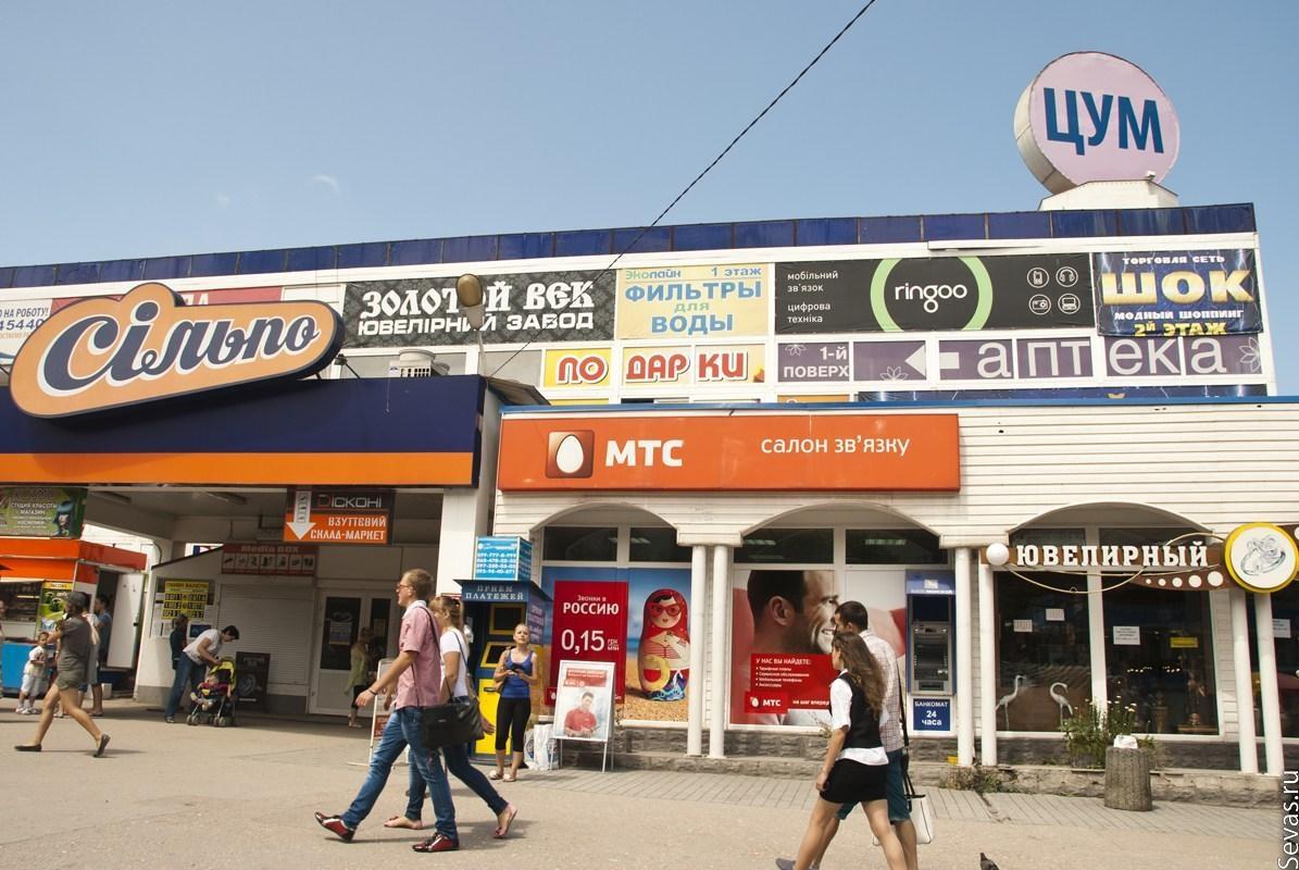 С понедельника в Севастополе закрывается ЦУМ