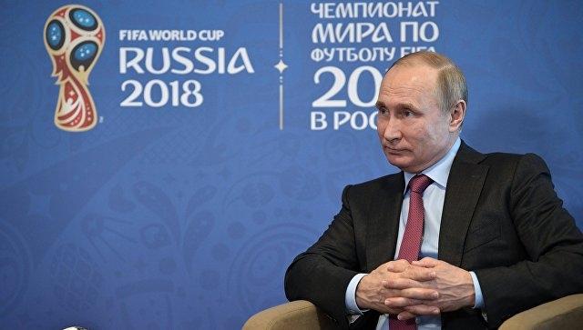 Путин: ЧМ-2018 разрушил мифы о России