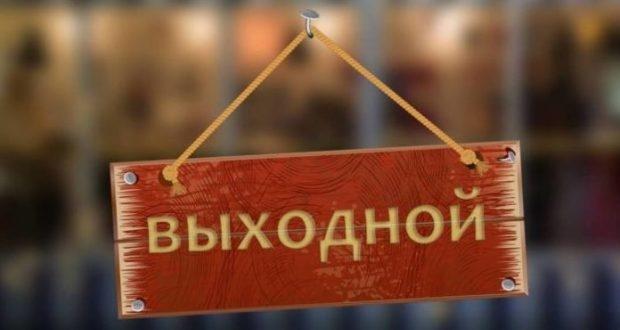 В Крыму вторник 21 августа объявлен дополнительным выходным днём