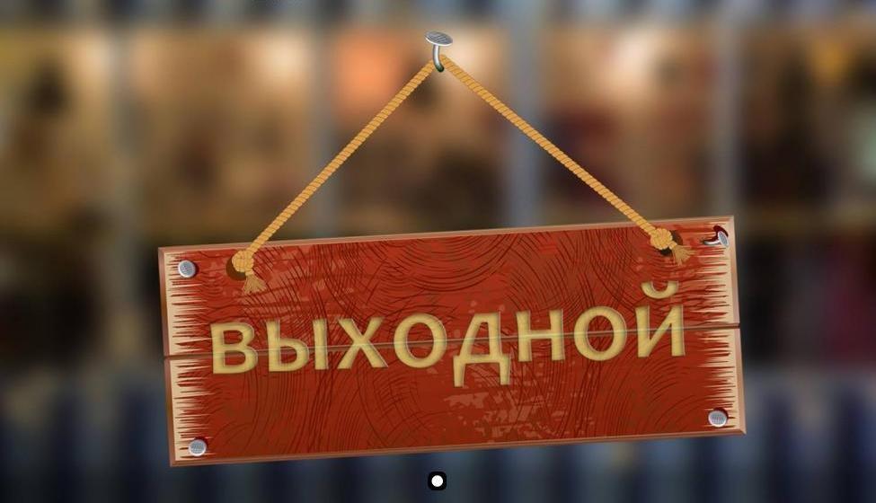 В Крыму объявлен дополнительный выходной день