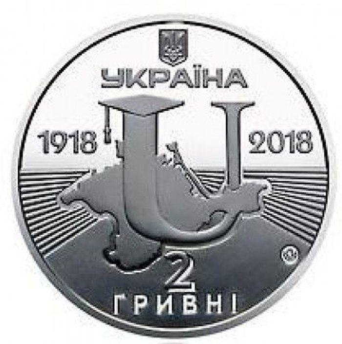 Украина выпустила 2-гривневую монету с изображением университета в Крыму