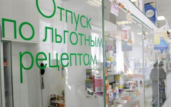 В Севастополе откроют две льготные аптеки в Ленинском районе
