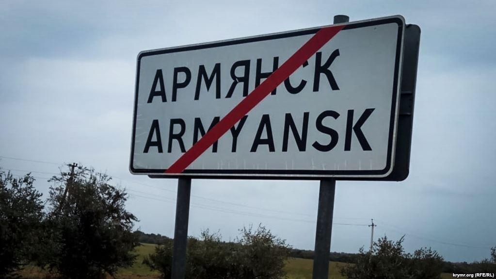 В Армянске снят режим ЧС