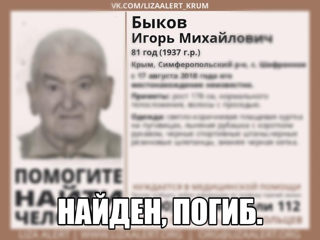 Найден погибшим пропавший в Крыму мужчина