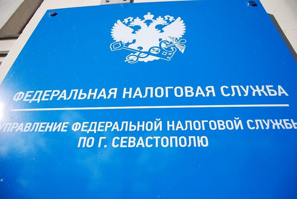 Налоговики Севастополя принудительно взыскали с должников полмиллиарда рублей