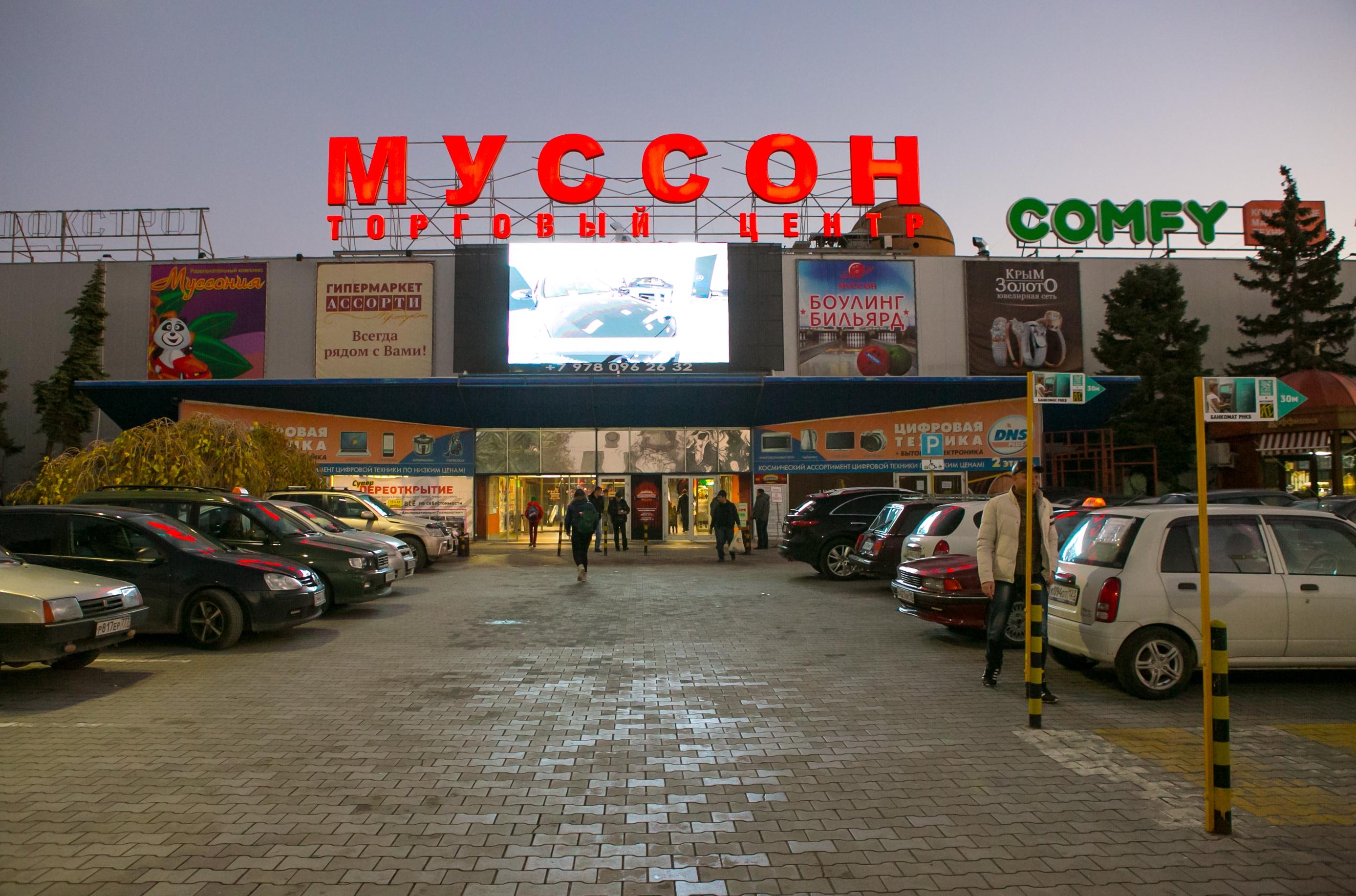 Севастопольский чиновник ответил на вопрос об открытии ТЦ «Муссон»