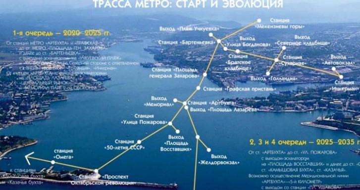 В Севастополе предложили построить метро