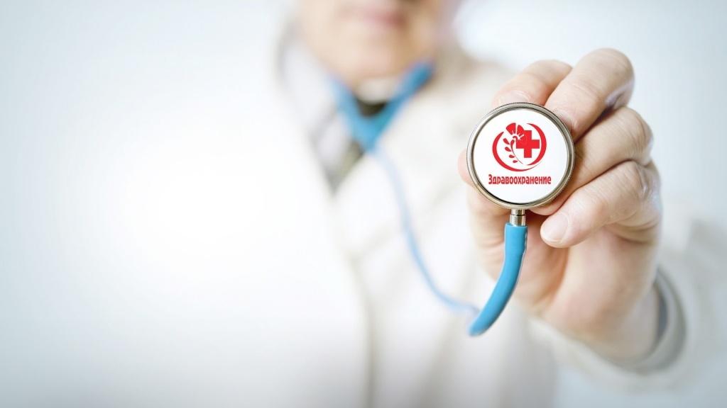 Севастопольцам предложили анонимно оценить качество здравоохранения