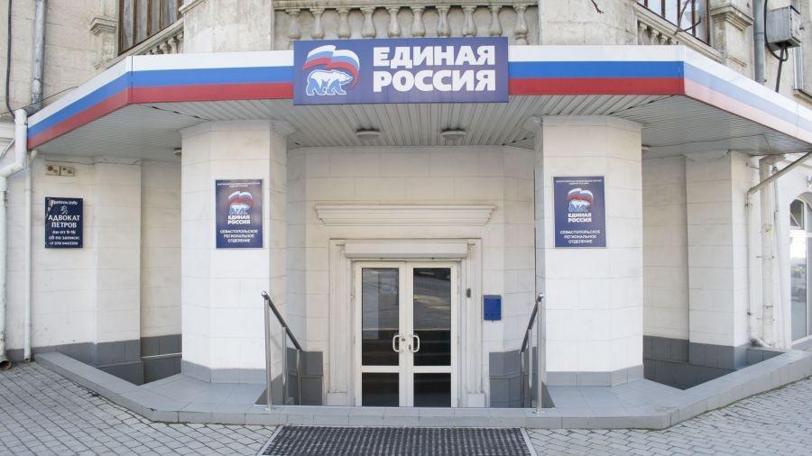 В севастопольском отделении исключенные партийцы судятся с «Единой Россией»