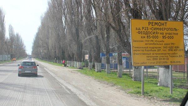На трассе Симферополь – Феодосия начали устанавливать освещение