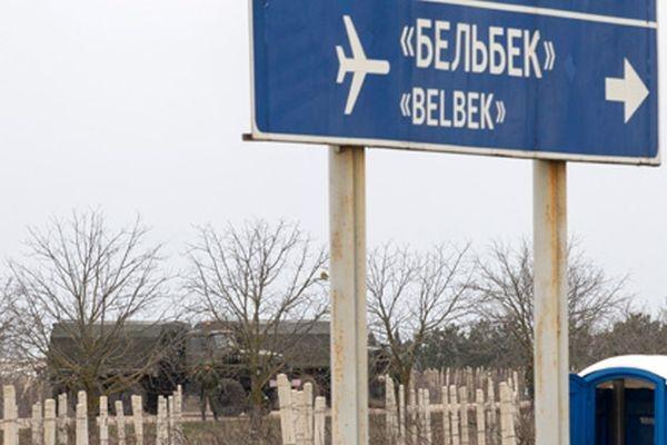 Завершено строительство первой очереди аэродрома «Бельбек»
