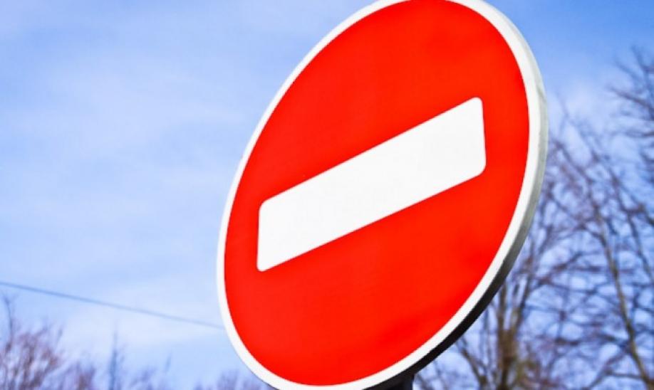 В Севастополе на десять дней закроют улицу