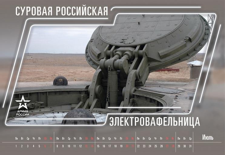 Минобороны РФ представило юмористический календарь на 2019 год