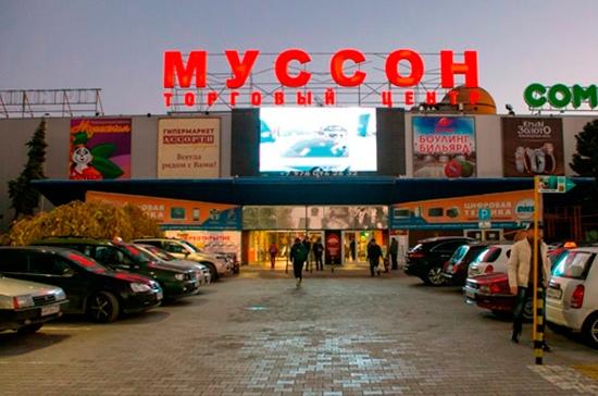 Севастопольский суд отказался открывать «Муссон»